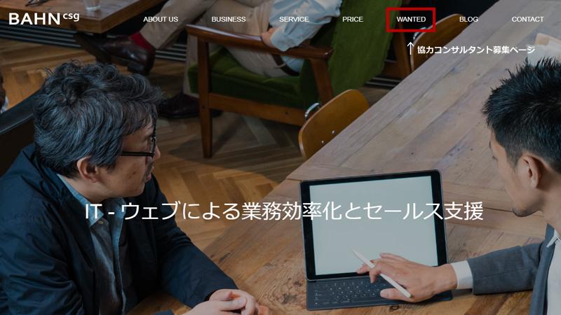 バーンコンサルティングトップ画面キャプチャ バーンコンサルティング