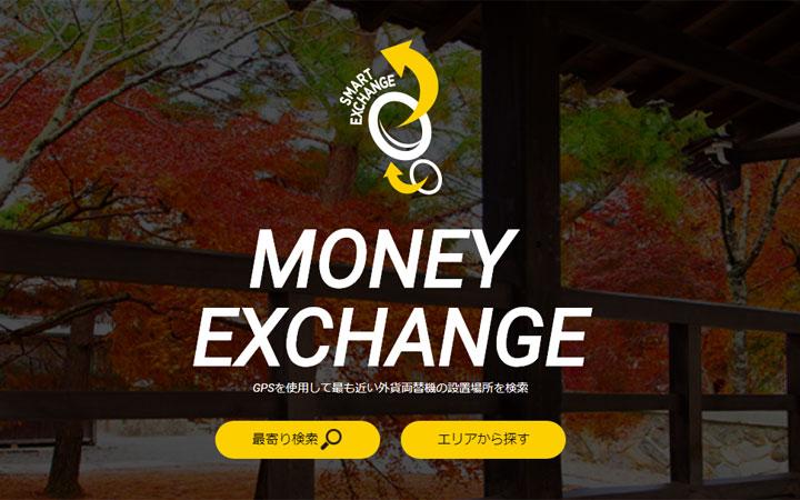 株式会社アクトプロの外貨両替機FC募集 バーンコンサルティング