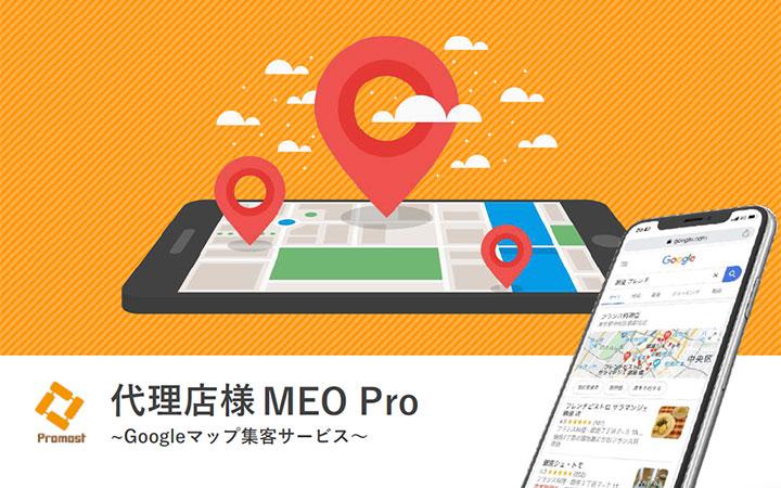 MEOpro代理店募集 バーンコンサルティングソリューショングループ株式会社