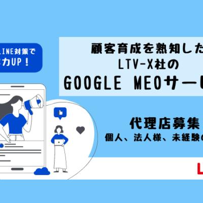 株式会社LTV-X バーンコンサルティングソリューショングループ株式会社