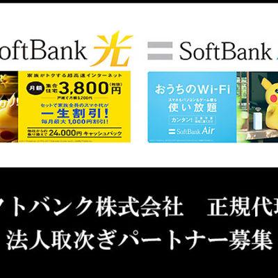 ソフトバンク株式会社 バーンコンサルティングソリューショングループ株式会社
