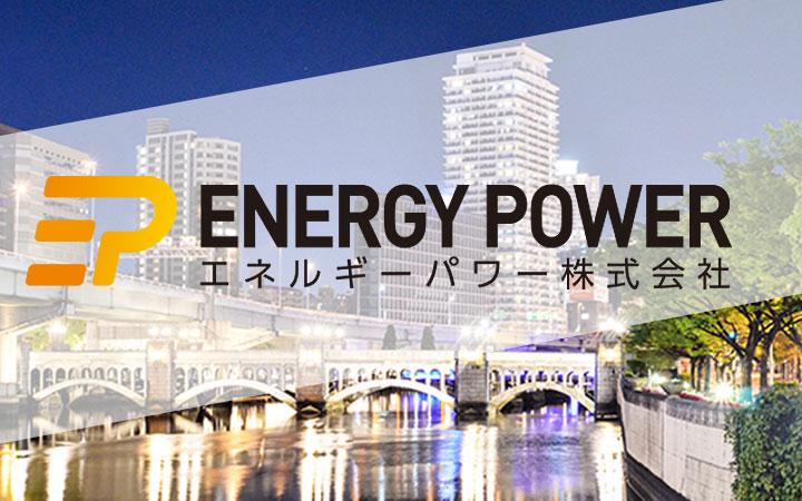 エネルギーパワー株式会社 バーンコンサルティングソリューショングループ株式会社