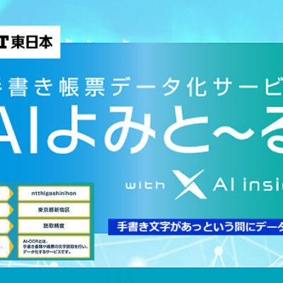 NTT東日本 バーンコンサルティングソリューショングループ株式会社