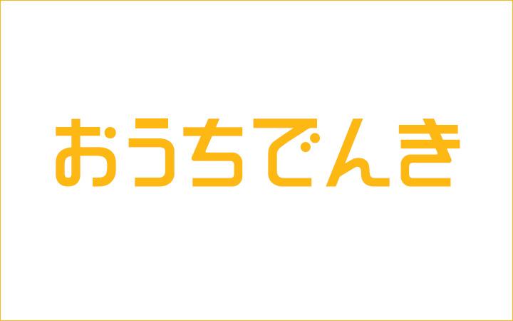 ネット獲得おうちでんき ソフトバンク株式会社 バーンコンサルティングソリューショングループ株式会社