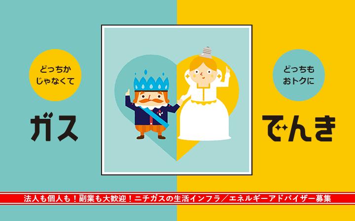 日本瓦斯株式会社 バーンコンサルティングソリューショングループ株式会社