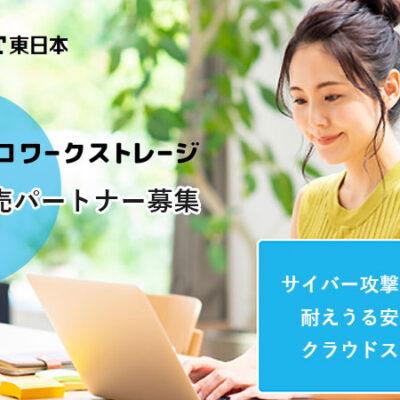 東日本電信電話株式会社 バーンコンサルティングソリューショングループ株式会社