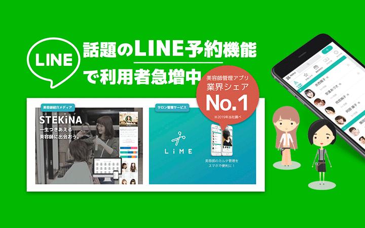 LiME株式会社 バーンコンサルティングソリューショングループ株式会社